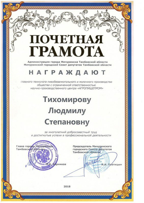Почетная грамота за многолетний добросовестный труд и достигнутые успехи в профессиональной деятельности от главы города Мичуринска