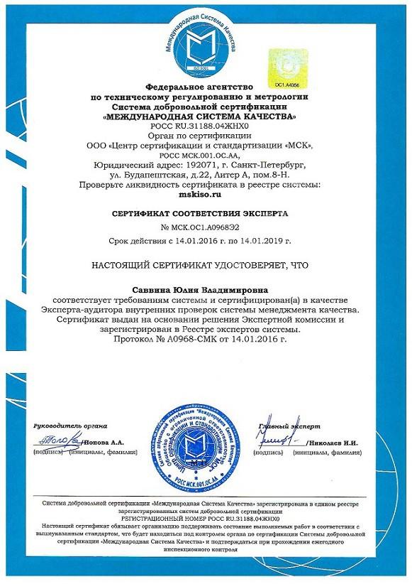 Саввина Юлия Владимировна соответствует требованиям системы и сертифицирована в качестве эксперта-аудитора внутренних проверок системы менеджмента качества.