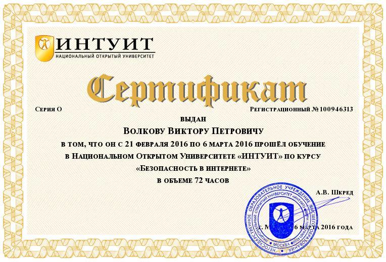 """Сертификат об обучении по курсу """"Безопасность в интернете"""""""