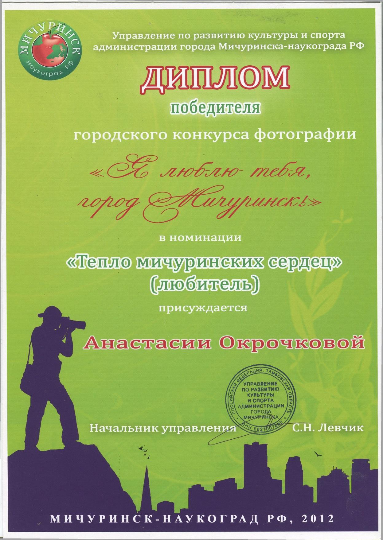 """Диплом победителя фото-конкурса """"Я люблю тебя, город Мичуринск"""""""