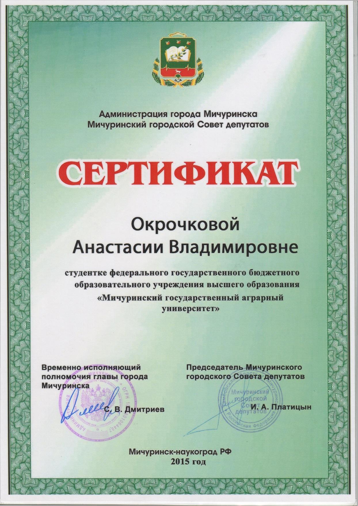 Сертификат на получение муниципальной именной стипендии