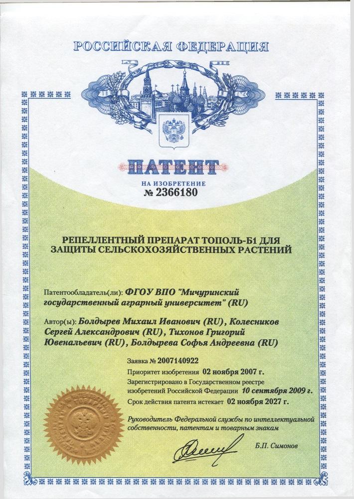 Репеллентный препарат Тополь-Б1 для защиты сельскохозяйственных растений