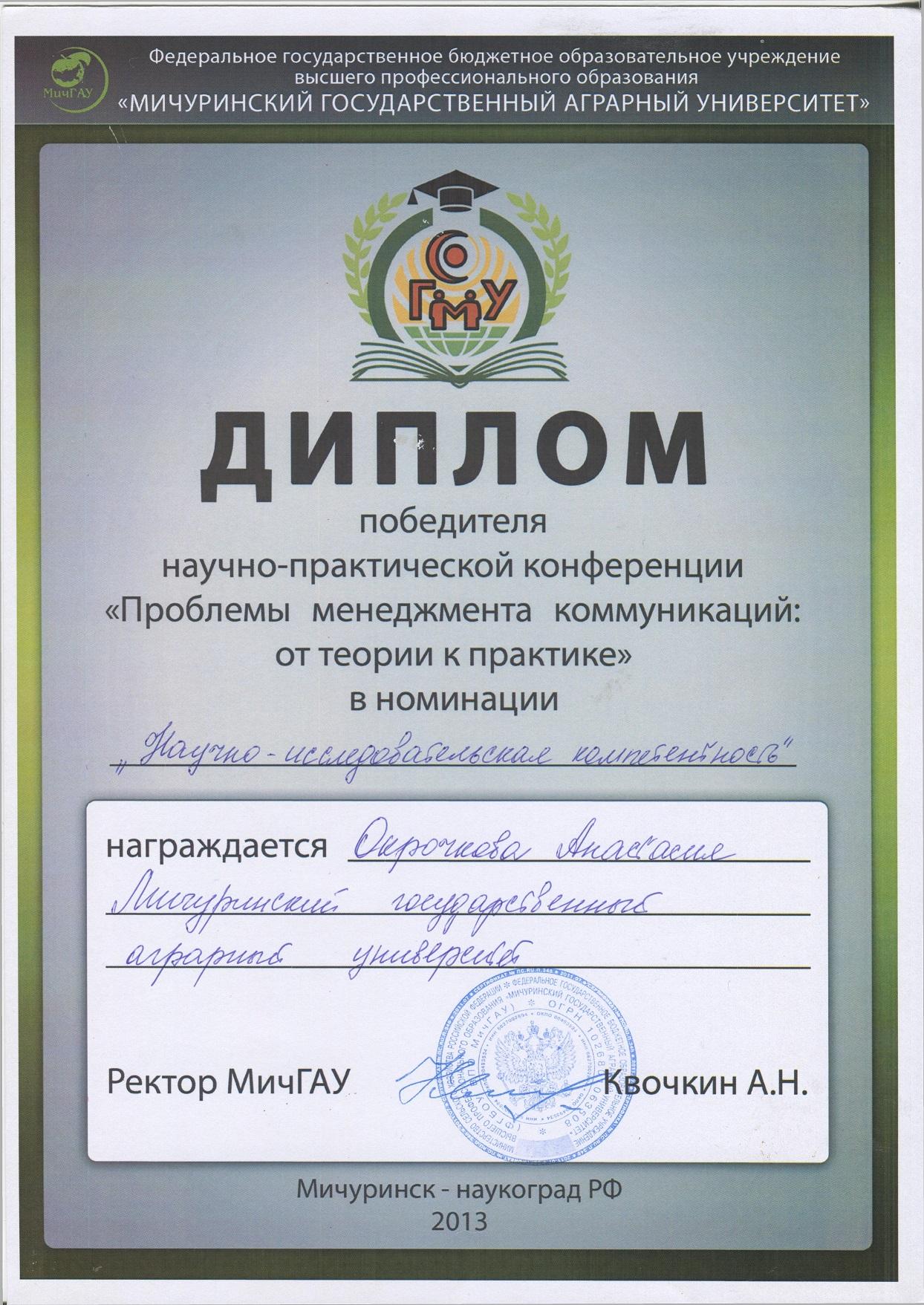 Диплом победителя в конференции