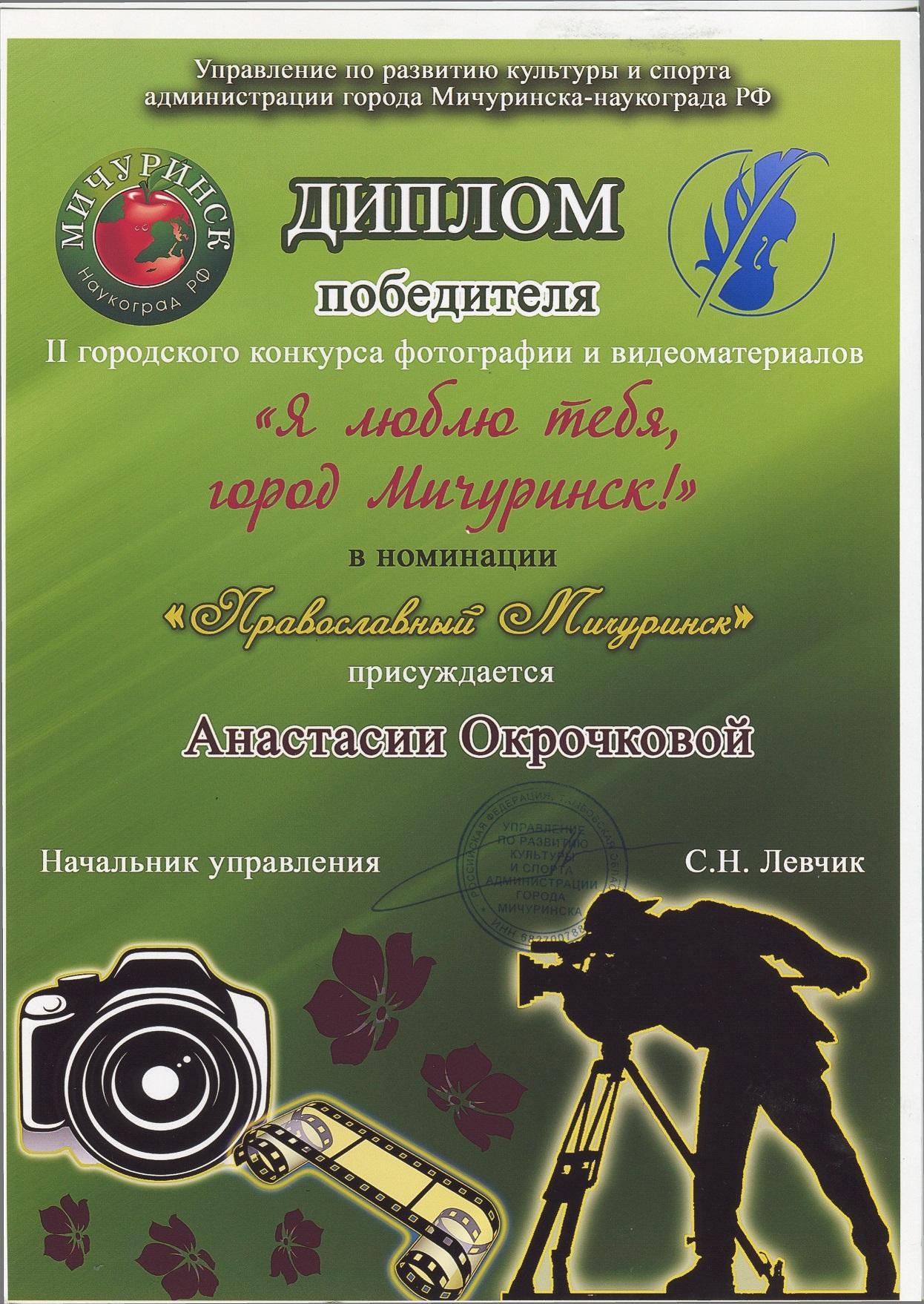 """Диплом победителя в фото-конкурсе """"Я люблю тебя, город Мичуринск"""""""