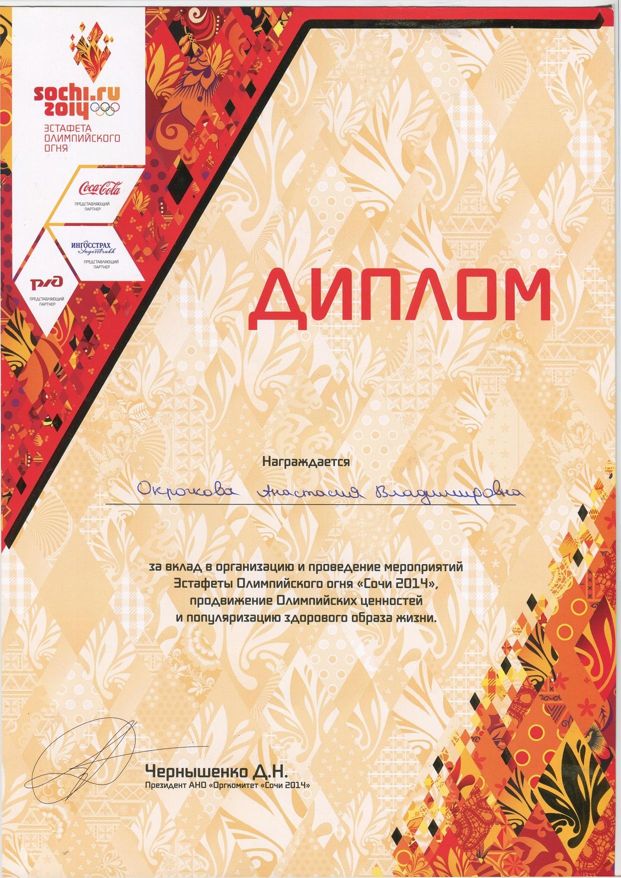 Диплом от олимпийского комитета