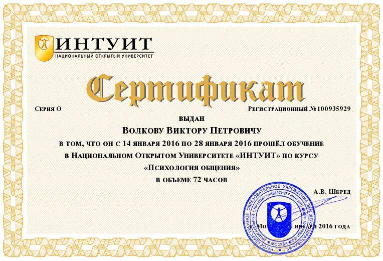 """Сертификат об обучении по курсу """"Психология общения"""""""