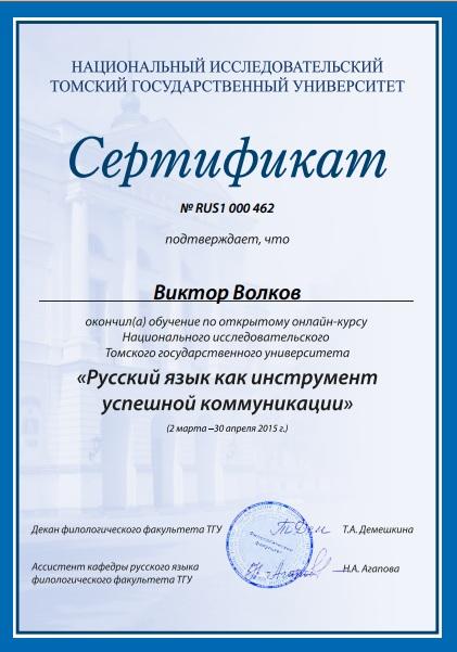 """Сертификат об обучении по курсу """"Русский язык как инструмент успешной коммуникации"""""""
