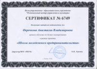 Сертификат о прохождении школы молодого предпринимателя