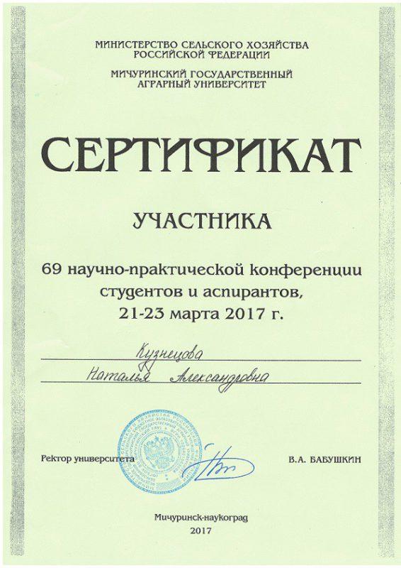 Сертификат участника 69-научно-практической конференции