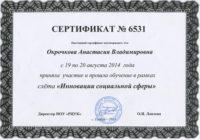 """Сертификат об обучении по программе """"Инновации в социальной сфере"""""""