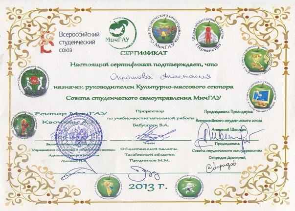 Сертификат о назначении руководителем культурно-массового сектора Совета студенческого самоуправления