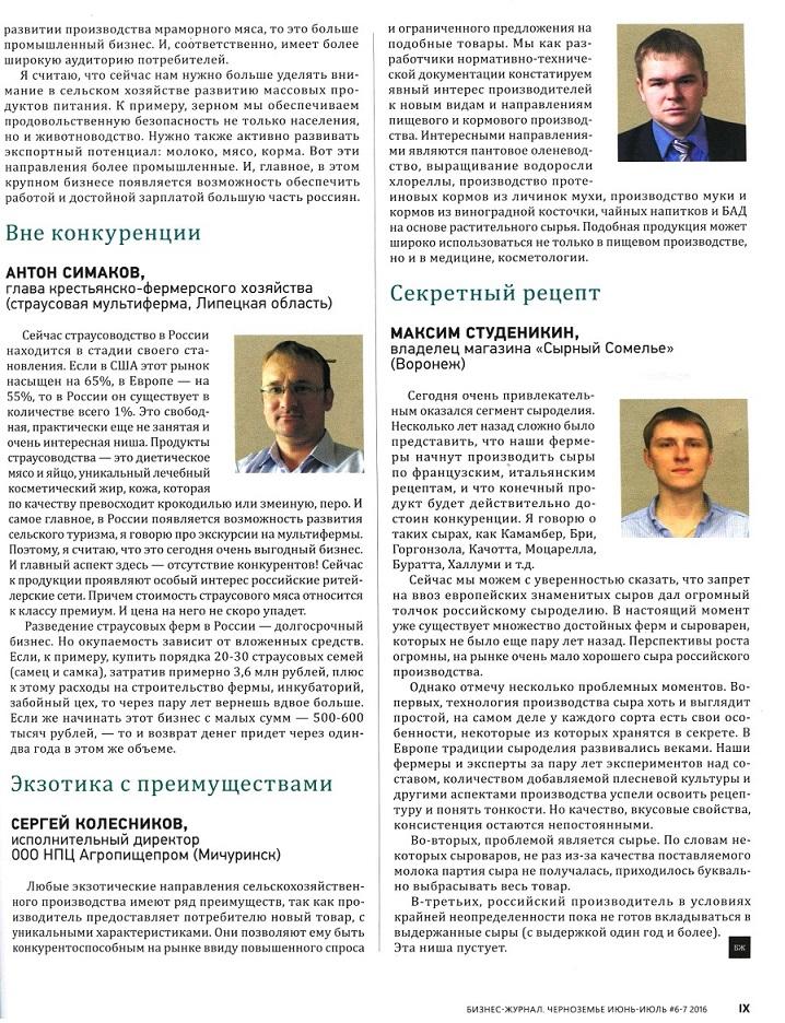 Бизнес журнал 6-7 (109-110) 2016