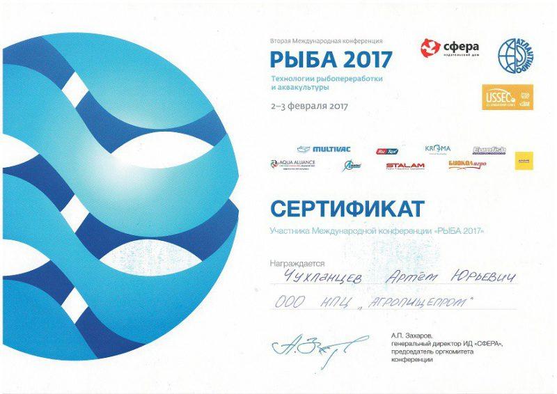 """Сертификат участника Международной конференции """"РЫБА 2017"""""""