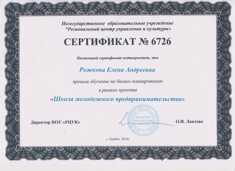 Сертификат №6726, подтверждающий обучение по бизнес-планированию в рамках проекта «Школа молодежного предпринимательства»