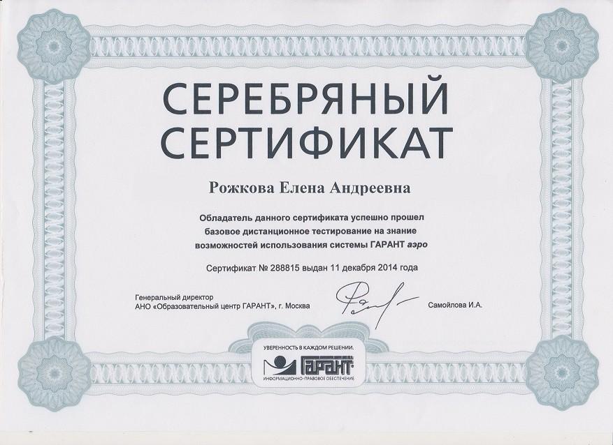 Серебряный сертификат о прохождении базового дистанционного тестирования на знание возможностей использования системы ГАРАНТ аэро