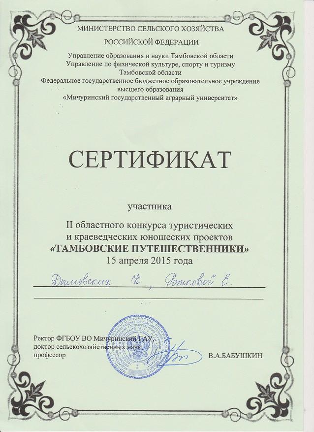 Сертификат участника второго областного конкурса туристических и краеведческих юношеских проектов «Тамбовские путешественники»