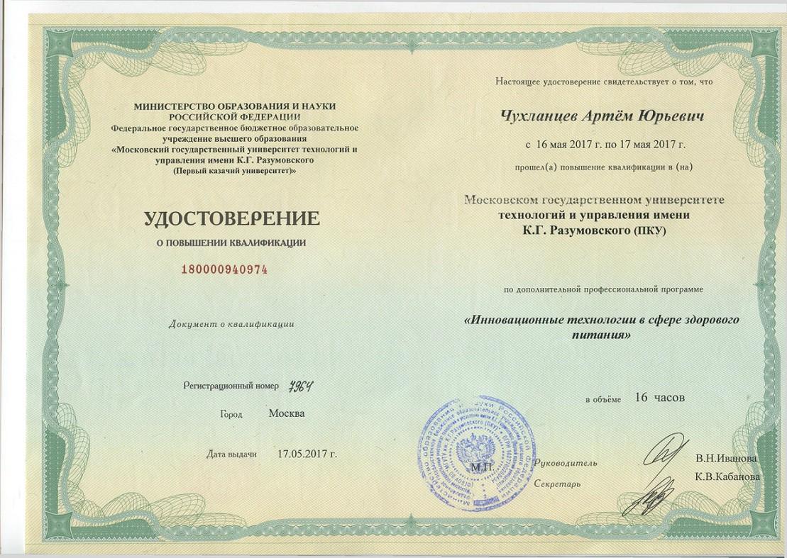 Удостоверение о повышении квалификации Чухланцева Артема Юрьевича