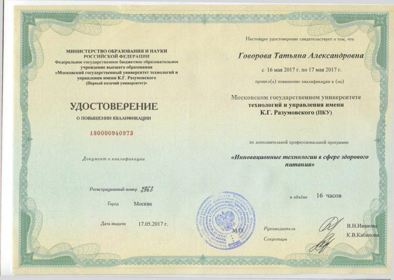 Удостоверение о повышении квалификации Говоровой Татьяны Александровны