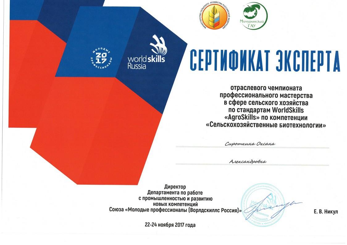 Сертификат эксперта отраслевого чемпионата «Молодые профессионалы» (WORLDSKILLS RUSSIA) О.А. Сироткиной