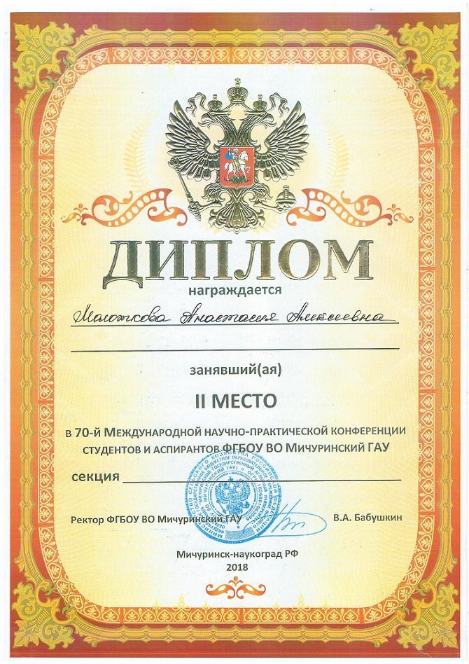 Диплом за 2 место в 70 научной конференции